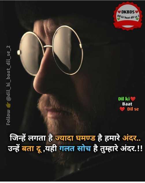 💇♂️ मेंस हेयर स्टाइल - DKBDS Dil ki baat dilse ? @ dil _ ki _ baat _ dil _ se _ 2 Dil ki Baat Dil se Follow जिन्हें लगता है ज्यादा घमण्ड है हमारे अंदर . . उन्हें बता दू , यही गलत सोच है तुम्हारे अंदर . ! ! - ShareChat