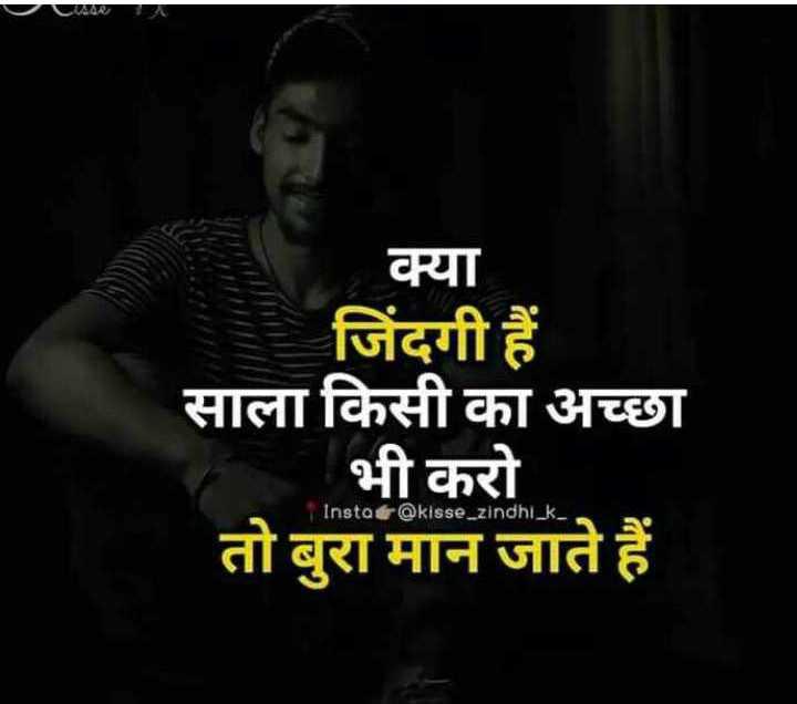 💇♂️ मेंस हेयर स्टाइल - क्या जिंदगी हैं किसी का अच्छा भी करो तो बुरा मान जाते हैं T Instot @ kisse _ zindhi _ k _ , - ShareChat