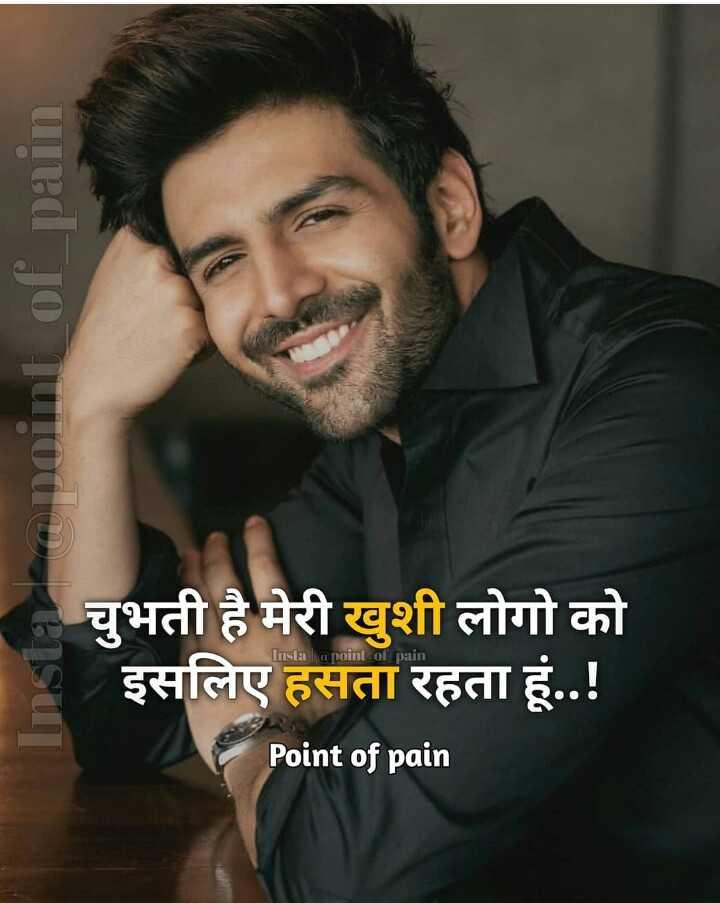 💇♂️ मेंस हेयर स्टाइल - point of _ pain Insta @ point of pain चुभती है मेरी खुशी लोगो को इसलिए हसता रहता हूं . . ! Point of pain - ShareChat