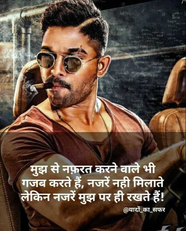 💇♂️ मेंस हेयर स्टाइल - Sarg RAJAST AND Waite Sarab Patandee Senso RADDhanbads or M OHATTISGARH OC RISCA TIMATED मुझ से नफ़रत करने वाले भी गजब करते हैं , नजरें नही मिलाते लेकिन नजरें मुझ पर ही रखते हैं ! @ यादों _ का _ सफर - ShareChat