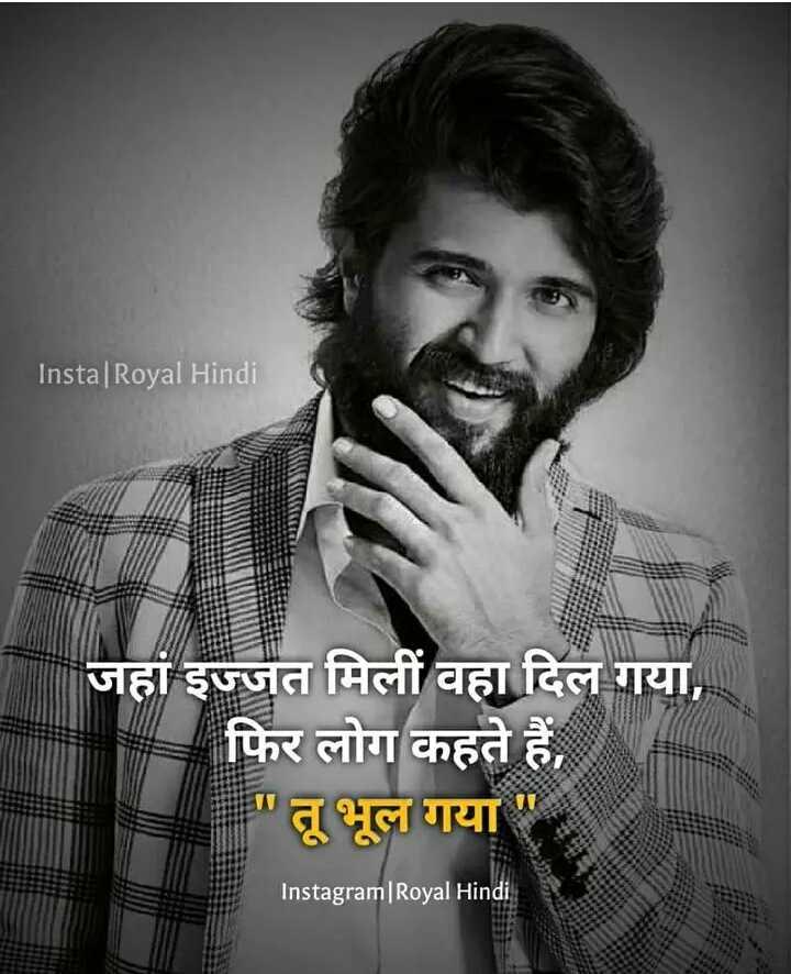 💇♂️ मेंस हेयर स्टाइल - Insta | Royal Hindi जहां इज्जत मिलीं वहा दिल गया , फिर लोग कहते हैं , तू भूल गया Instagram Royal Hindi - ShareChat