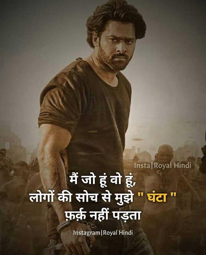 💇♂️ मेंस हेयर स्टाइल - Insta | Royal Hindi मैं जो हूं वो हूं , लोगों की सोच से मुझे घंटा फ़र्क नहीं पड़ता Instagram Royal Hindi - ShareChat
