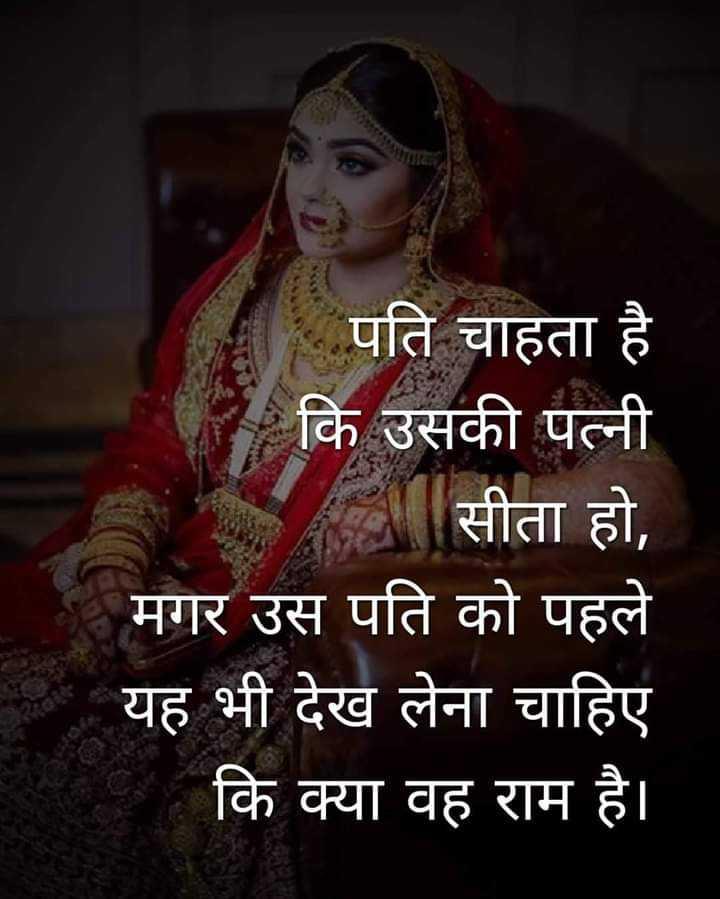 🙋♂️मेरे विचार - पति चाहता है कि उसकी पत्नी SE सीता हो , मगर उस पति को पहले यह भी देख लेना चाहिए कि क्या वह राम है । - ShareChat