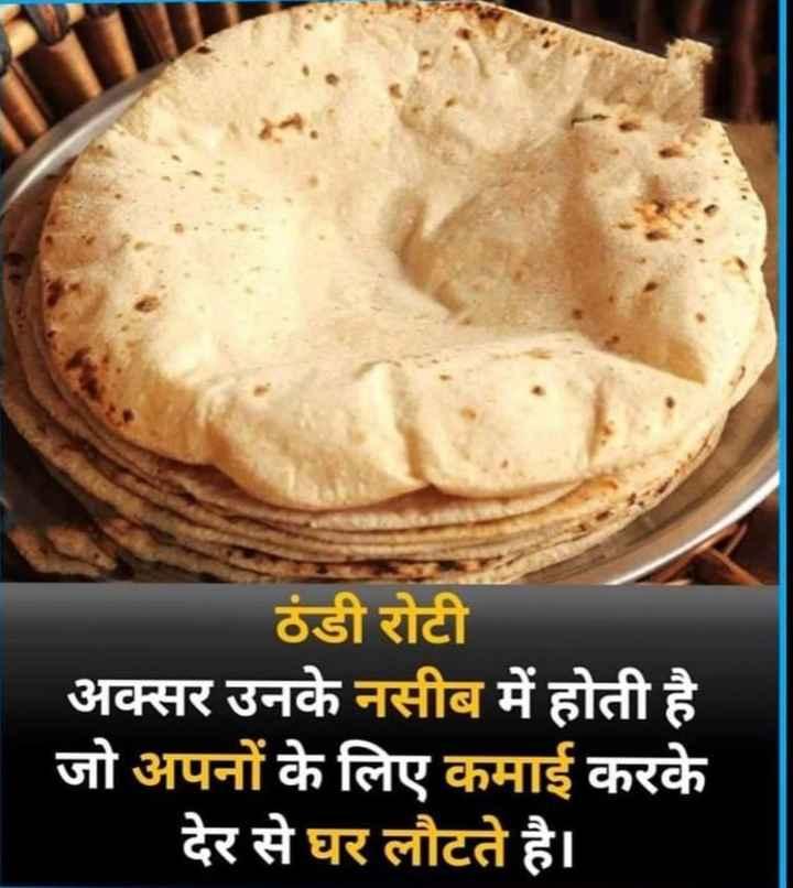 🙋♂️मेरे विचार - ठंडी रोटी अक्सर उनके नसीब में होती है जो अपनों के लिए कमाई करके देर से घर लौटते है । - ShareChat