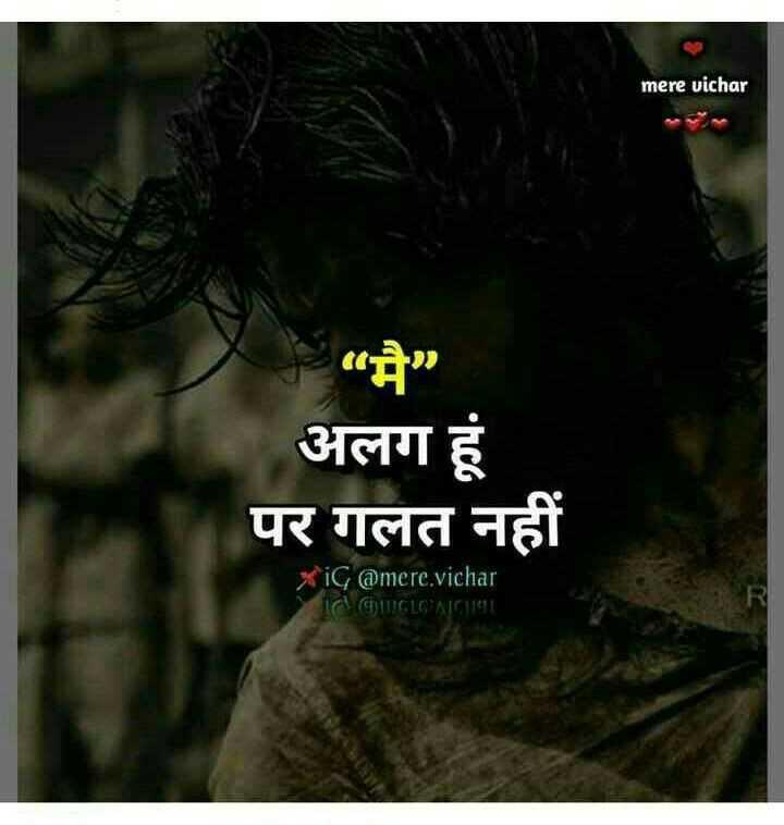 🙋♂️मेरे विचार - mere vichar मै अलग हूं पर गलत नहीं XiCamere . vichar A NGLCHNICIAL - ShareChat