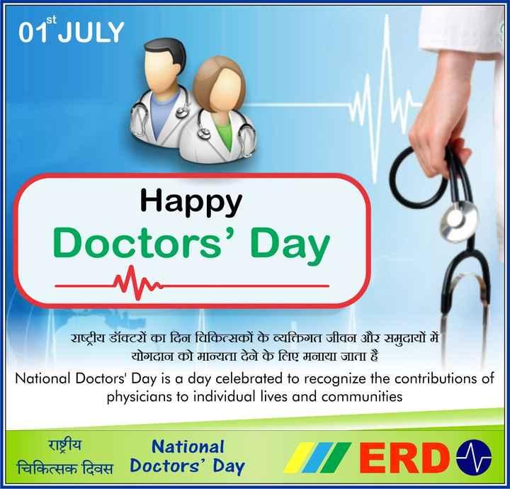 👨🏻⚕️राष्ट्रीय डॉक्टर दिवस👩🏻⚕️ - 01 JULY Happy Doctors ' Day राष्ट्रीय डॉक्टरों का दिन चिकित्सकों के व्यक्तिगत जीवन और समुदायों में | योगदान को मान्यता देने के लिए मनाया जाता है । National Doctors ' Day is a day celebrated to recognize the contributions of physicians to individual lives and communities राष्ट्रीय National चिकित्सक दिवस Doctors ' Day / / ERDO - ShareChat