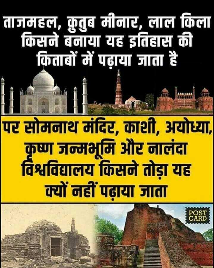 💁♂️ रोचक तथ्य अऊरी जानकारी 💁♂️ - ताजमहल , कुतुब मीनार , लाल किला किसने बनाया यह इतिहास की किताबों में पढ़ाया जाता है । पर सोमनाथ मंदिर , काशी , अयोध्या , कृष्ण जन्मभूमि और नालंदा विश्वविद्यालय किसने तोड़ा यह क्यों नहीं पढ़ाया जाता POST CARD - ShareChat