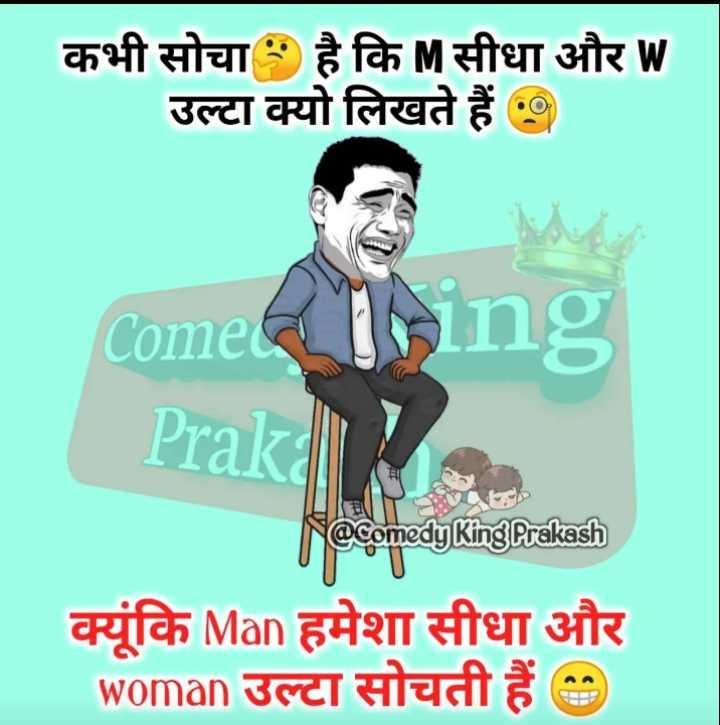 👳♂️ संता बंता जोक्स👳♀️ - कभी सोचा है कि M सीधा और W उल्टा क्यो लिखते हैं 9 Come bring Prak N @ comedy King Prakash Man हमेशा सीधा और woman उल्टा सोचती हैं 0 - ShareChat