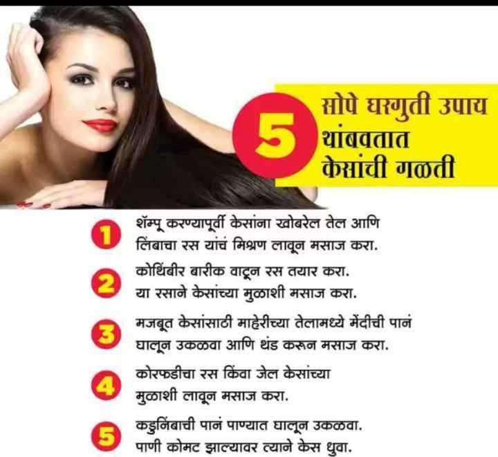 👱♂️सुंदर मी होणार - सोपे घरगुती उपाय থাববার केसांची गळती शैम्पू करण्यापूर्वी केसांना खोबरेल तेल आणि लिंबाचा रस यांचे मिश्रण लावून मसाज करा . कोथिंबीर बारीक वाटून रस तयार करा . या रसाने केसांच्या मुळाशी मसाज करा . मजबूत केसांसाठी माहेरीच्या तेलामध्ये मेंदीची पानं घालून उकळवा आणि थंड करून मसाज करा . कोरफडीचा रस किंवा जेल केसांच्या मुळाशी लावून मसाज करा . कडुनिंबाची पानं पाण्यात घालून उकळवा . पाणी कोमट झाल्यावर त्याने केस धुवा . - ShareChat