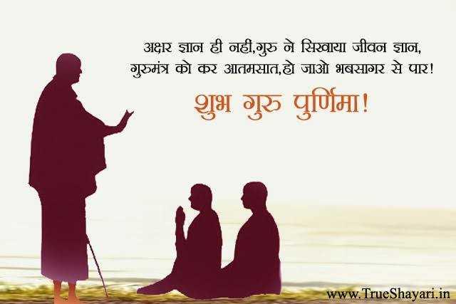 👱♂️सुंदर मी होणार - अर ज्ञान ही नहीं , गुरु ने सिखाया जीवन ज्ञान , गुरुमंत्र को कर आत्मसात , हो जाओ भुबसागर से पार ! शुभ गुरु पुर्णिमा ! www . TrueShayari . in - ShareChat