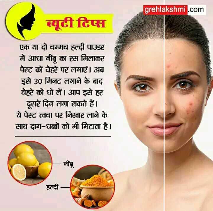 👱♂️सौंदर्य टिप्स - grehlakshmi . com ब्यूटी टिप्स एक या दो चम्मच हल्दी पाउडर में आधा नींबू का रस मिलाकर पेस्ट को चेहरे पर लगाएं । अब इसे 30 मिनट लगाने के बाद चेहरे को धो लें । आप इसे हर दूसरे दिन लगा सकते हैं । ये पेस्ट त्वचा पर निखार लाने के साथ दाग - धब्बों को भी मिटाता है । हल्दी - ShareChat