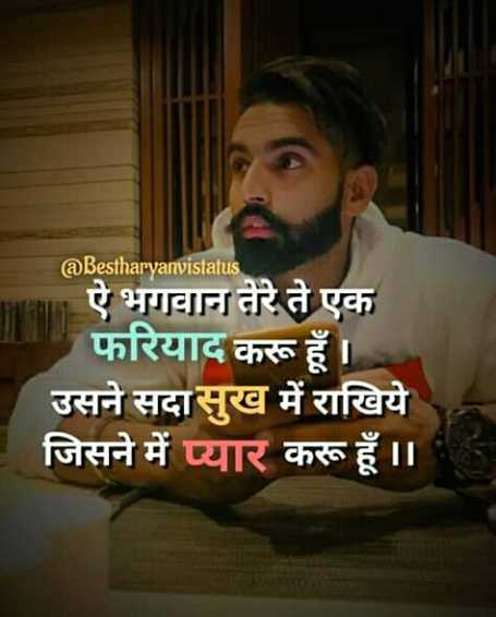 👳♂️हरियाणा मेरी शान - @ Bestharyanvistatus ऐ भगवान तेरे ते एक फरियाद करू हूँ । उसने सदासुख में राखिये जिसने में प्यार करू हूँ । । - ShareChat