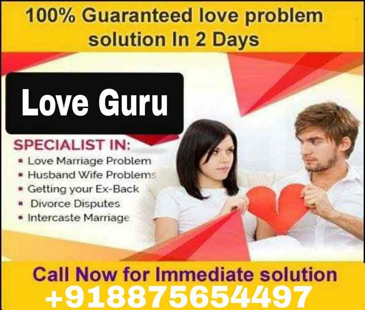 🤼♂️ਕਬੱਡੀ ਲੀਗ 2019 - 100 % Guaranteed love problem solution In 2 Days Love Guru SPECIALIST IN : • Love Marriage Problem Husband Wife Problems • Getting your Ex - Back Divorce Disputes Intercaste Marriage Call Now for Immediate solution + 918875654497 - ShareChat