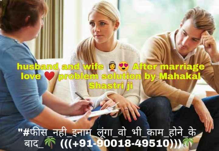 🤼♂️ਕਬੱਡੀ ਲੀਗ 💪 - husband and wife After marriage love problem solution by Mahakal Shastri i # फीस _ नही _ इनाम लूंगा वो भी काम होने के बाद _ ( ( ( + 91 - 90018 - 49510 ) - ShareChat