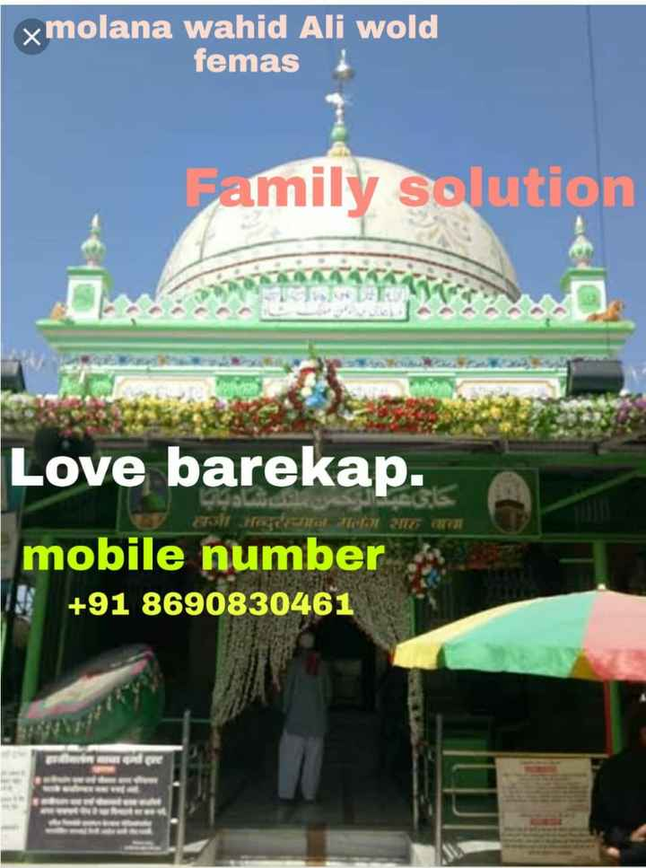 🤼♂️  ਕੱਬਡੀ - x molana wahid Ali wold femas Family solution Love barekap . mobile number   r at ( स । + 91 8690830461 CR - ShareChat
