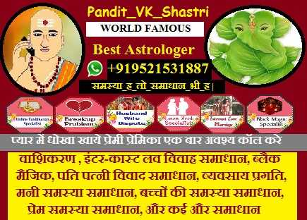 🏊♀️ ਤੈਰਾਕੀ - Pandit _ VK _ Shastri WORLD FAMOUS Best Astrologer ( ) + 919521531887 समस्या हु तो समाधान _ भी _ इ । । ।   Hauslil प्यार में धोखा खाये प्रेमी प्रेमिका एक बार अवश्य कॉल करे वाशिकण , इंटर - कास्ट लव विवाह समाधान , ब्लैक मैजिक , पति पत्नी विवाद समाधान , व्यवसाय प्रगति , मनी समस्या समाधान , बच्चों की समस्या समाधान ,   प्रेम समस्या समाधान , और कई और समाधान - ShareChat