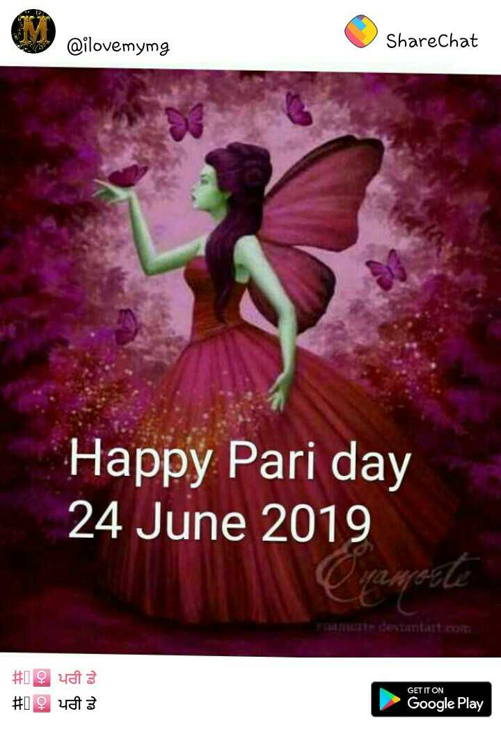 🧚‍♀️ ਪਰੀ ਡੇ - ShareChat @ ilovemymg Happy Pari day 24 June 2019 # 09 283 # 09 483 GET IT ON Google Play - ShareChat