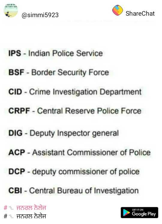 👮♂️ਪੰਜਾਬ ਪੁਲਿਸ - @ simmi5923 ShareChat IPS - Indian Police Service BSF - Border Security Force CID - Crime Investigation Department CRPF - Central Reserve Police Force DIG - Deputy Inspector general ACP - Assistant Commissioner of Police DCP - deputy commissioner of police CBI - Central Bureau of Investigation # Hoda DH # HODS DOH GET IT ON Google Play - ShareChat