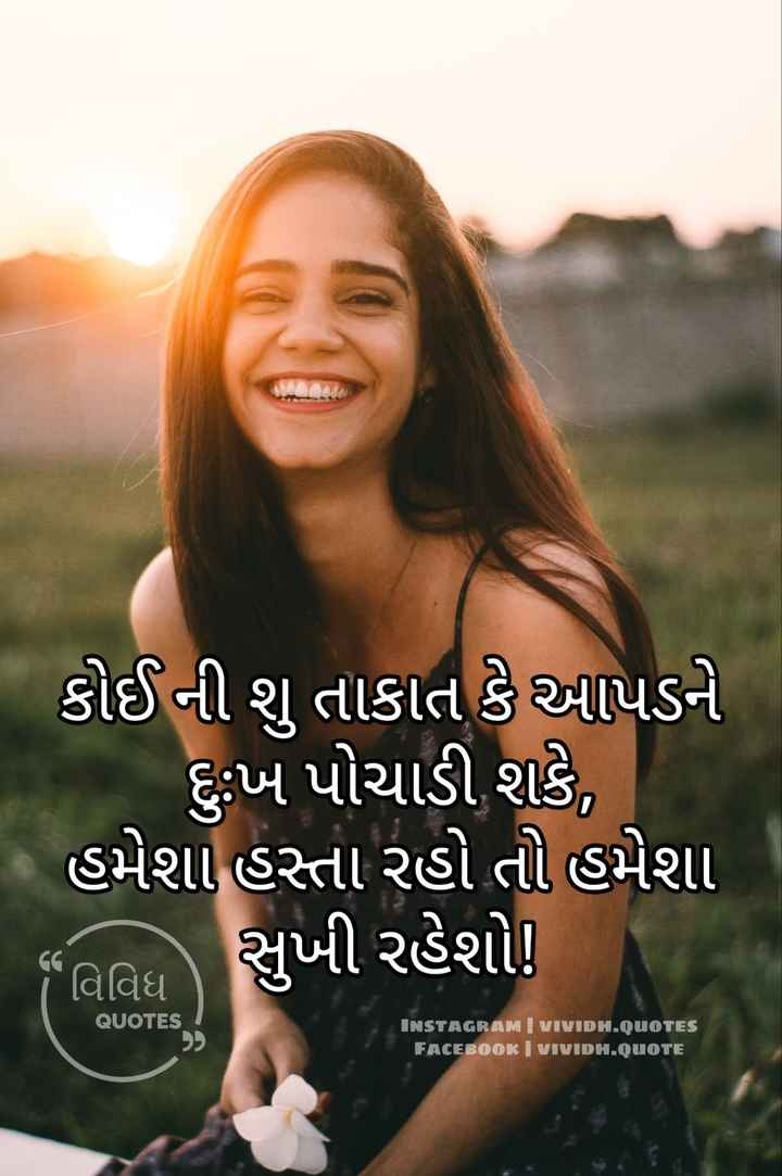 🙋♂️ અભિનંદન ને સલામ - કોઈની શુ તાકાત કે આપડને | દુઃખ પોચાડી શકે , હમેશા હસ્તા રહો તો હમેશા વિવિધ સુખી રહેશો ! QUOTES INSTAGRAMI VIVIDH . QUOTES FACEBOOK | VIVIDH . QUOTE - ShareChat