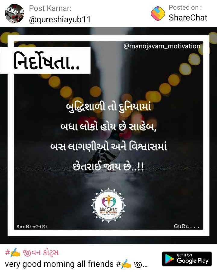 🤼♂️ કબડ્ડી - 2019 - Post Karnar : @ qureshiayub11 Posted on : ShareChat @ manojavam _ motivation નિર્દોષતા . . બુદ્ધિશાળી તો દુનિયામાં બધા લોકો હોય છે સાહેબ , બસ લાગણીઓ અને વિશ્વાસમાં છેતરાઈ જાય છે . . ! Manojavam TARTA 2021 SacHinGiri GuRu . . . GET IT ON # જીવન કોટ્સ very good morning all friends # h . . . Google Play - ShareChat