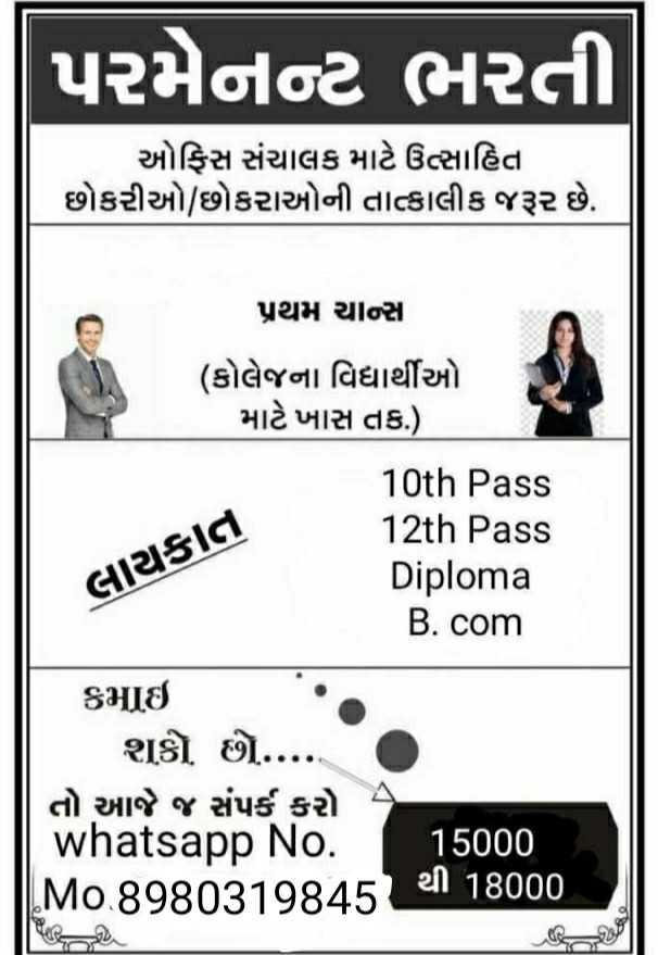 👮♂️ કાનૂની સેવા દિવસ - પરમેનન્ટ ભરતી ઓફિસ સંચાલક માટે ઉત્સાહિત છોકરીઓ / છોકરાઓની તાત્કાલીક જરૂર છે . પ્રથમ ચાન્સ ( કોલેજના વિદ્યાર્થીઓ માટે ખાસ તક . ) 10th Pass 12th Pass Diploma B . com લાયકાત કમાઇ શકો છો . . . તો આજે જ સંપર્ક કરો ) whatsapp No . 15000 _ Mo 8980319845 થી 180001 - ShareChat
