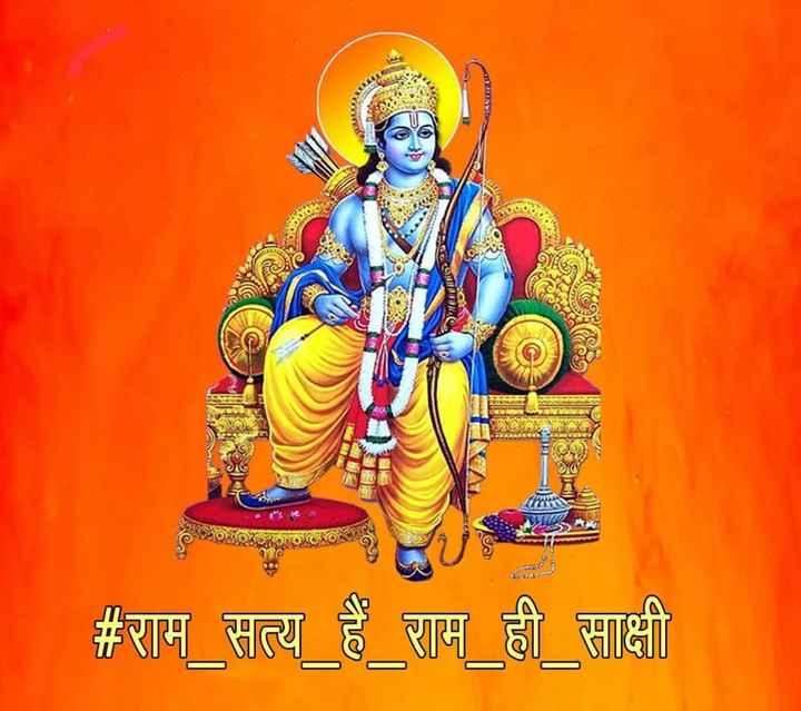 👮♂️ કાનૂની સેવા દિવસ - ROMARWADI # राम _ सत्य _ हैं _ राम _ ही _ साक्षी - ShareChat