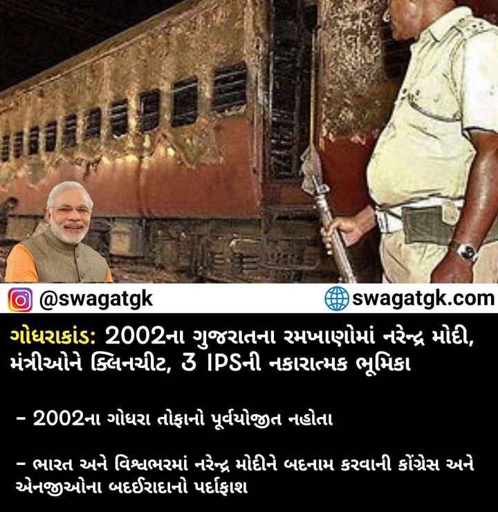 🙋♂️ ગોધરાકાંડ: મોદીને ક્લિનચીટ - O @ swagatgk # swagatgk . com ' ગોધરાકાંડ : 2002ના ગુજરાતના રમખાણોમાં નરેન્દ્ર મોદી , ' મંત્રીઓને ક્લિનચીટ , 4 IPSની નકારાત્મક ભૂમિકા ' - 2002ના ગોધરા તોફાનો પૂર્વયોજીત નહોતા - ભારત અને વિશ્વભરમાં નરેન્દ્ર મોદીને બદનામ કરવાની કોંગ્રેસ અને ' એનજીઓના બદઈરાદાનો પર્દાફાશ - ShareChat