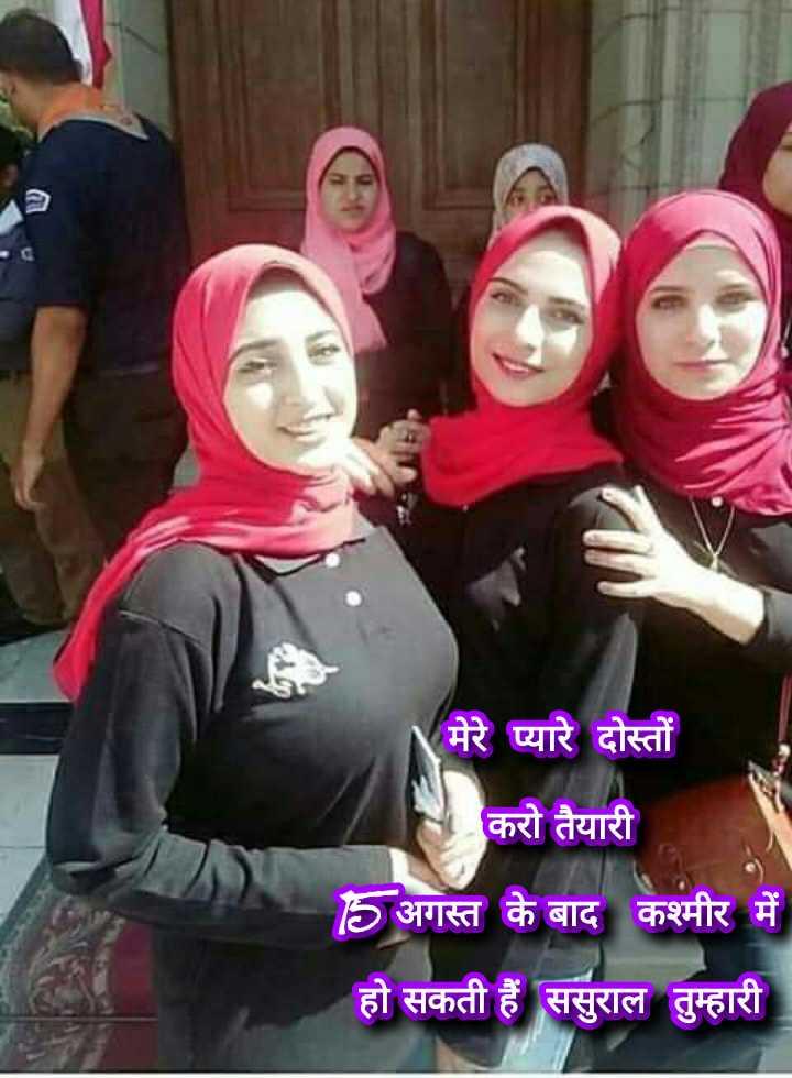 👨⚖️ જમ્મુ-કાશ્મીર વિવાદ - मेरे प्यारे दोस्तों करो तैयारी 5 अगस्त के बाद कश्मीर में हो सकती हैं ससुराल तुम्हारी - ShareChat