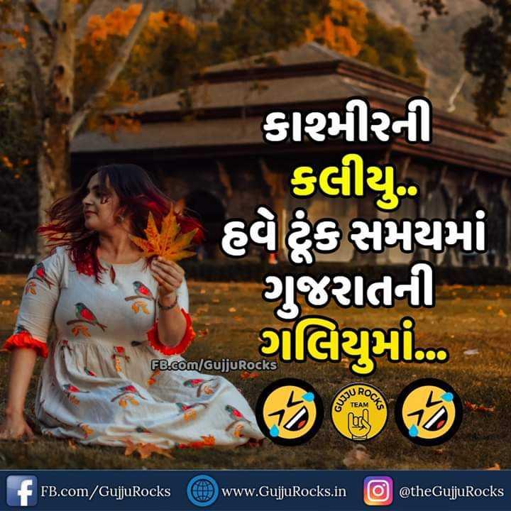 👨⚖️ જમ્મુ-કાશ્મીર વિવાદ - મુ કાશ્મીરની ' કલીયુ . . - હવે ટૂંક સમયમાં ગુજરાતની ગલિયુમાં . ... FB . com / GujjuRocks : FB . com / GujjuRocks C ) www . GujuRocks . in @ theGujjuRocks - ShareChat