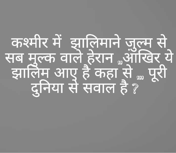 👨⚖️ જમ્મુ-કાશ્મીર વિવાદ - । कश्मीर में झालिमाने जुल्म से सब मुल्क वाले हेरान आखिर ये झालिम आए है कहा से . . पूरी दुनिया से सवाल है ? - ShareChat