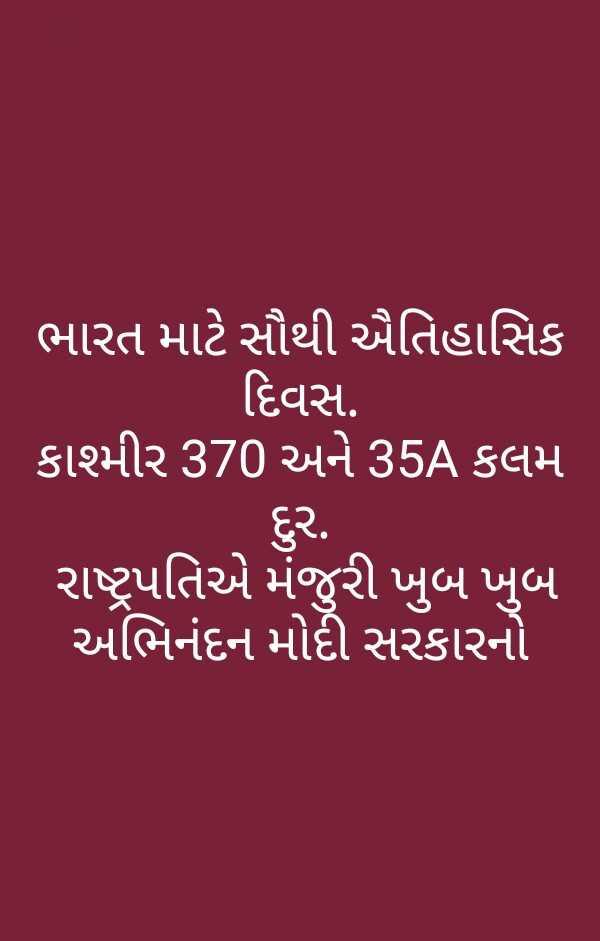 👨⚖️ જમ્મુ-કાશ્મીર વિવાદ - ભારત માટે સૌથી ઐતિહાસિક દિવસ . કાશ્મીર 370 અને 35A કલમ દુર . રાષ્ટ્રપતિએ મંજુરી ખુબ ખુબ અભિનંદન મોદી સરકારનો - ShareChat