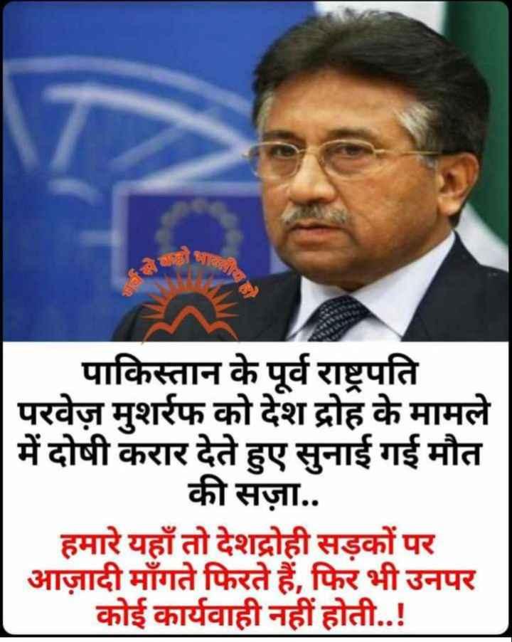 🙋♂️ પરવેઝ મુશર્રફને ફાંસીની સજા - भारत सेक पाकिस्तान के पूर्व राष्ट्रपति | परवेज़ मुशर्रफ को देश द्रोह के मामले में दोषी करार देते हुए सुनाई गई मौत की सज़ा . . हमारे यहाँ तो देशद्रोही सड़कों पर आज़ादी माँगते फिरते हैं , फिर भी उनपर कोई कार्यवाही नहीं होती . . ! - ShareChat