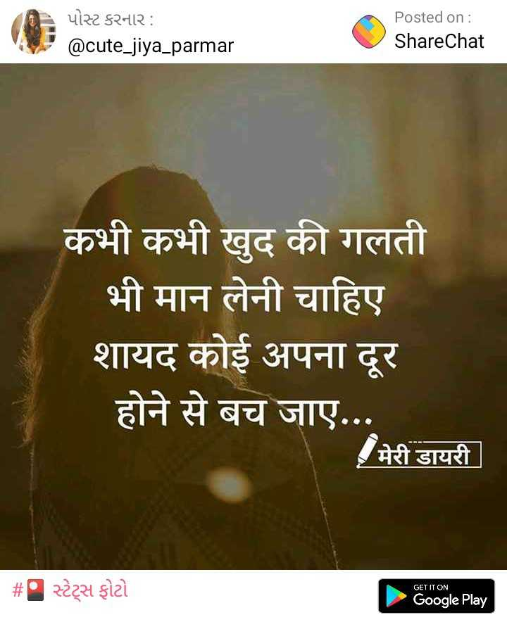 👯♂️ યારી-દોસ્તી વિડિઓ - પોસ્ટ કરનાર : @ cute _ jiya _ parmar Posted on : ShareChat कभी कभी खुद की गलती भी मान लेनी चाहिए शायद कोई अपना दूर होने से बच जाए . . मेरी डायरी # स्टेट्स झोटो GET IT ON Google Play - ShareChat