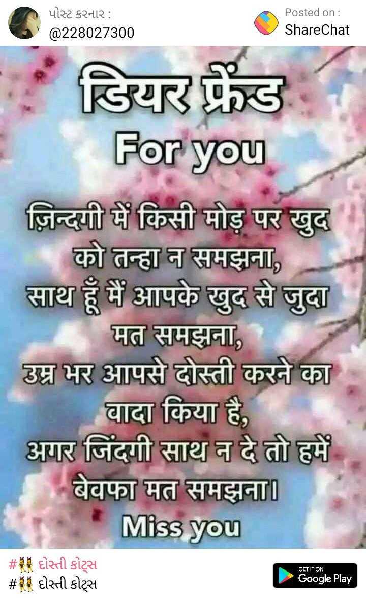 👯♂️ યારી-દોસ્તી વિડિઓ - પોસ્ટ કરનાર : @ 228027300 Posted on : ShareChat डियर फ्रेंड For you ज़िन्दगी में किसी मोड़ पर खुद को तन्हा न समझना , - साथ हूँ मैं आपके खुद से जुदा मत समझना , उम्र भर आपसे दोस्ती करने का वादा किया है , अगर जिंदगी साथ न दे तो हमें - बेवफा मत समझना । Miss you GET IT ON _ _ #ोस्ती डोटस _ _ _ # Pोस्ती छोट्स Google Play - ShareChat