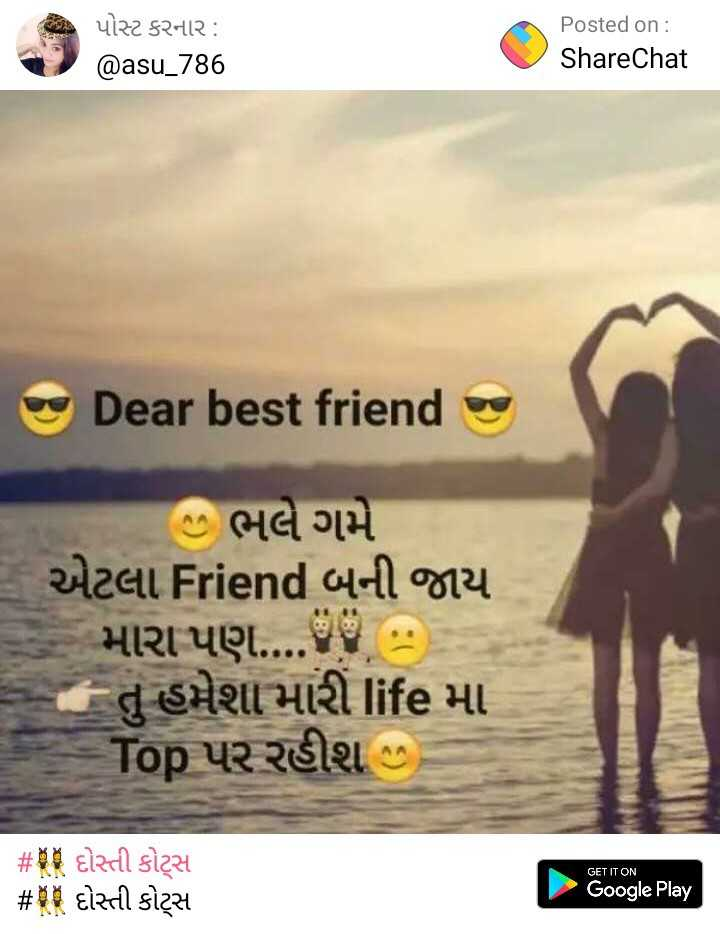 👯♂️ યારી-દોસ્તી વિડિઓ - પોસ્ટ કરનાર : @ asu _ 786 Posted on : ShareChat Dear best friend - ભલે ગમે . એટલા Friend બની જાય - મારા પણ . . . . - તુ હમેશા મારી life માં Top પર રહીશ ૭ - GET IT ON # દોસ્તી કોટ્સ # દોસ્તી કોટ્સ Google Play - ShareChat