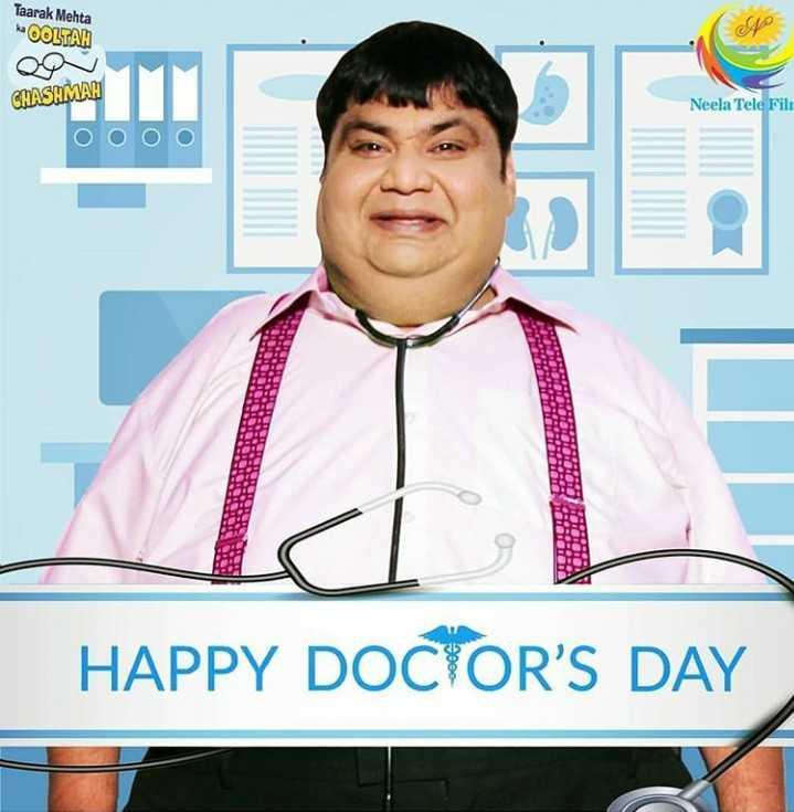👨⚕️ રાષ્ટ્રીય ડૉક્ટર દિવસ - Taarak Mehta ha OOLTAH CHASHMAN Neela Tele Fill OOOO HAPPY DOCTOR ' S DAY - ShareChat
