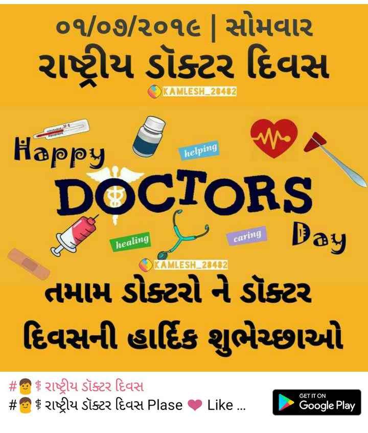 👨⚕️ રાષ્ટ્રીય ડૉક્ટર દિવસ - ૦૧ / ૦૭ / ૨૦૧૯   સોમવાર રાષ્ટ્રીય ડૉક્ટર દિવસ KAMLESH _ 28482 Re helping Happy helping mo DOCTORS - - Day તમામ ડોક્ટરો ને ડૉક્ટર દિવસની હાર્દિક શુભેચ્છાઓ caring healing KAMLESH _ 28482 # $ રાષ્ટ્રીય ડૉક્ટર દિવસ # ફ્ર રાષ્ટ્રીય ડૉક્ટર દિવસ Please GET IT ON Like . . Google Play - ShareChat