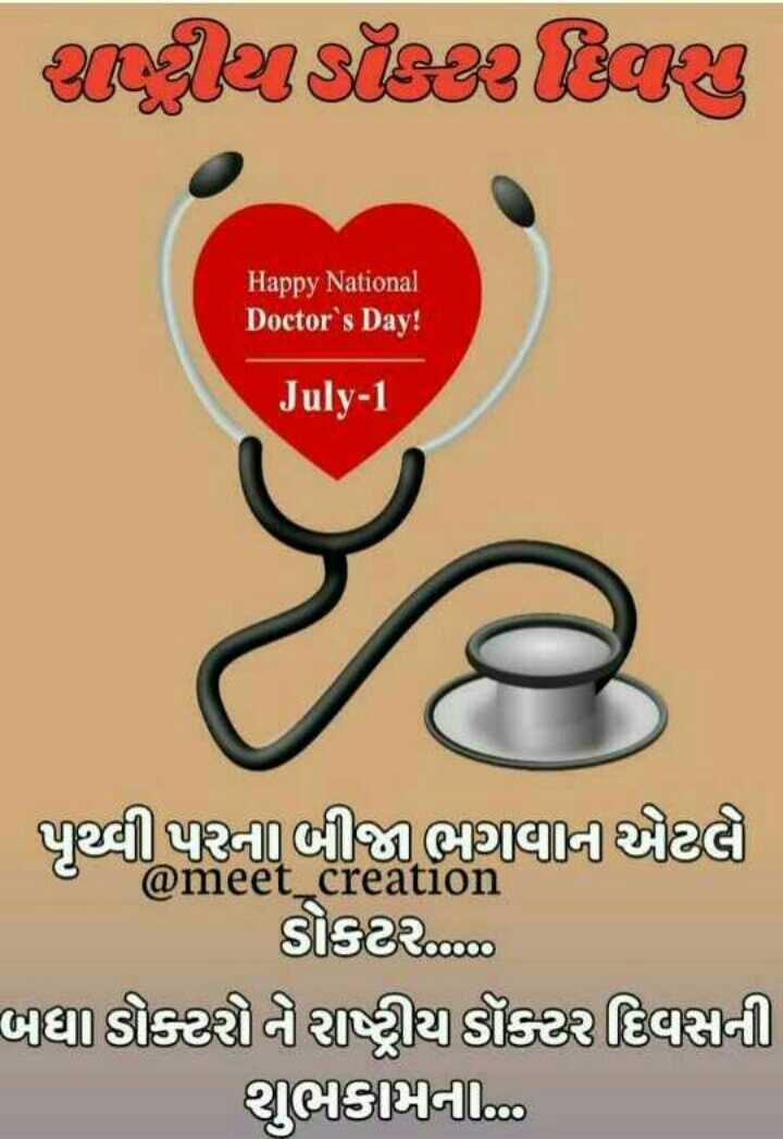 👨⚕️ રાષ્ટ્રીય ડૉક્ટર દિવસ - eng sisa fake Happy National Doctor ' s Day ! July - 1 @ meet _ creation પૃથ્વી પરના બીજા ભણવાની એટલી ડોકટom - બવાડીક્ટરીને રાષ્ટ્રીય ડોક્ટર દિવસની શુભકામના - ShareChat