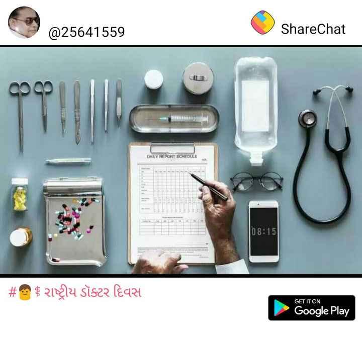 👨⚕️ રાષ્ટ્રીય ડૉક્ટર દિવસ - @ 25641559 ShareChat DAILY REPORT SCHEDULE [ h 8 : 15 # G $ રાષ્ટ્રીય ડૉક્ટર દિવસ GET IT ON Google Play - ShareChat
