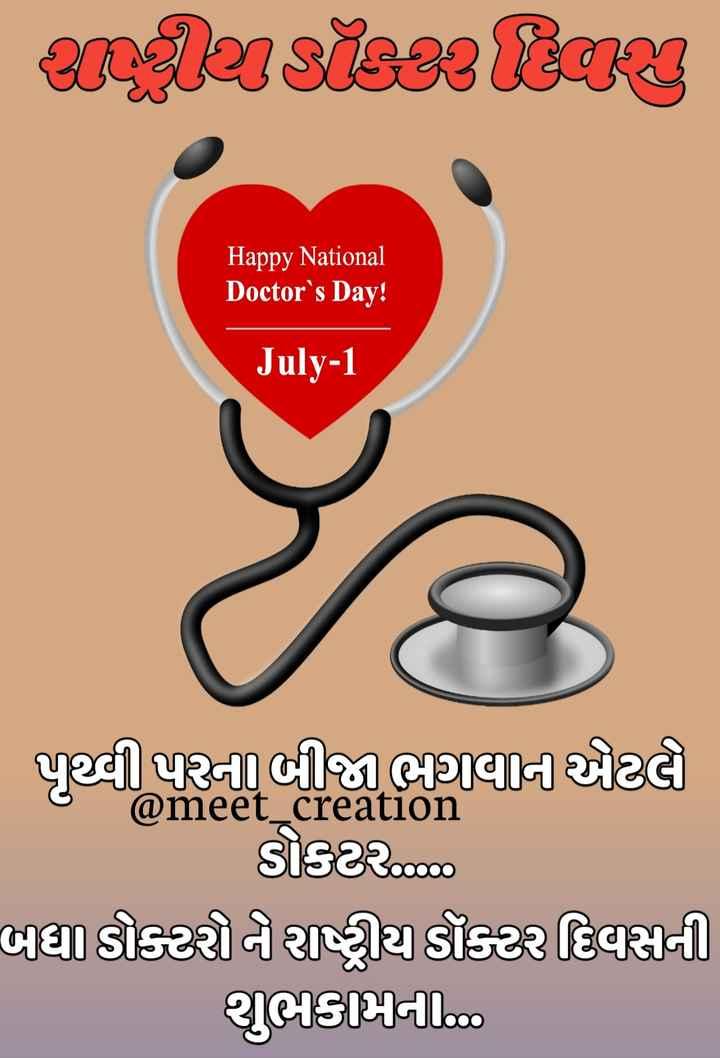👨⚕️ રાષ્ટ્રીય ડૉક્ટર દિવસ - er la siseu Peaks Happy National Doctor ' s Day ! July - 1 પશ્ના બીજા ભાગવાની નોટ @ meet _ creation ડોકટom બધા ડોક્ટરી નૈ રાષ્ટ્રીય ડોક્ટર દિવસની થુભકામના - ShareChat