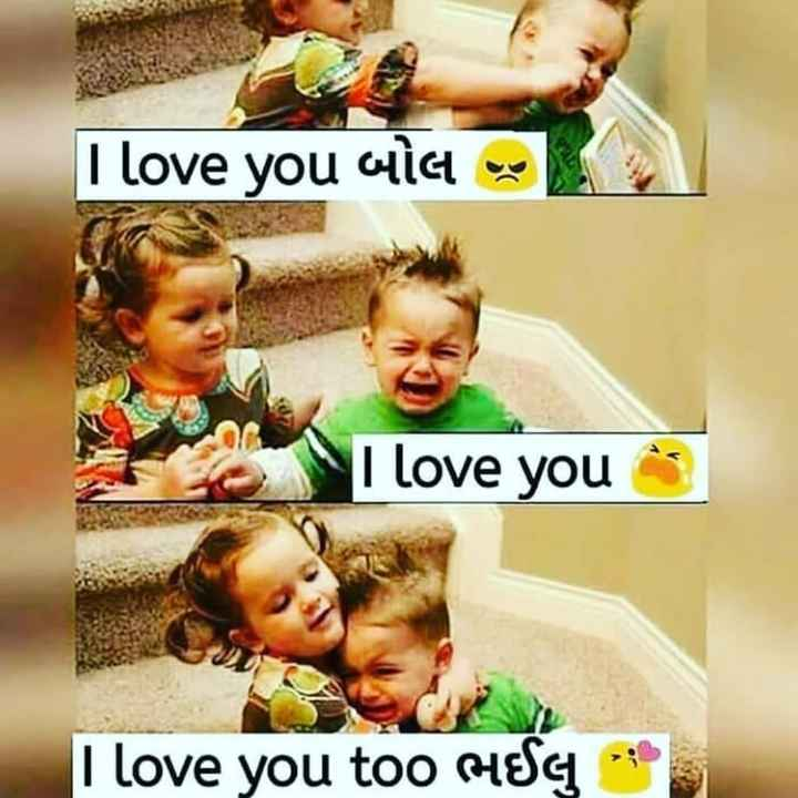 👱‍♀️ લાડકી બહેન - Tlove you બોલ ! Ni love you I love you too eSA - ShareChat
