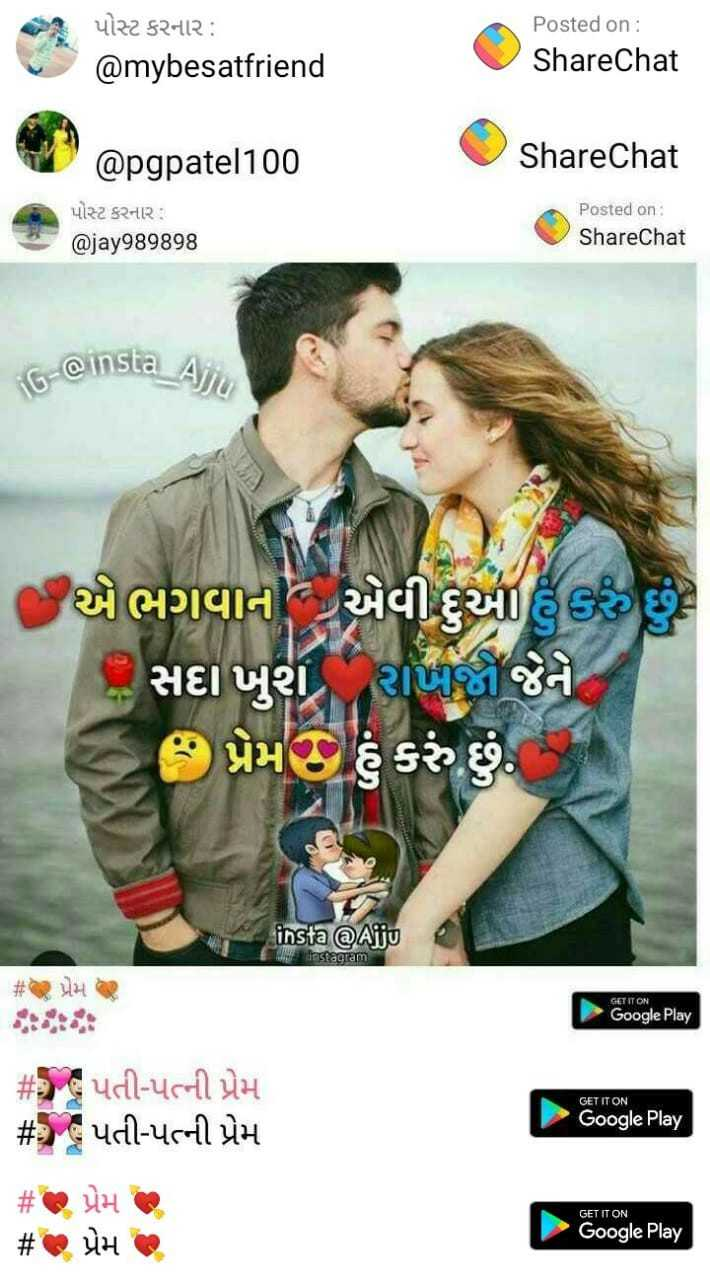 🤷♂️ વરસાદમાં બાળ રમત - પોસ્ટ કરનાર : @ mybesatfriend Posted on : ShareChat @ pgpatel 100 ShareChat પોસ્ટ કરનાર : @ jay989898 Posted on : ShareChat G @ insta _ Aju ભગવાન એવી દુઆ હક છે ? સદા ખુશ રાજા જેને & P પ્રેમ હું કરું છું . તે insta @ Aju instagram # # પ્રેમ ? GET IT ON Google Play GET IT ON Google Play #ી પતી - પત્ની પ્રેમ # ) પતી - પત્ની પ્રેમ # પ્રેમ . # પ્રેમ છે GET IT ON Google Play - ShareChat