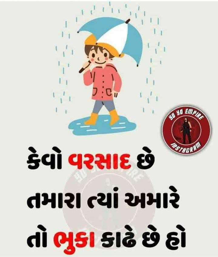 🤷♂️ વરસાદમાં બાળ રમત - GIPIRE ઉBlu Ram TACK GRAM કેવો વરસાદ છે તમારા ત્યાં અમારે તો ભકા કાઢે છે હો . - ShareChat