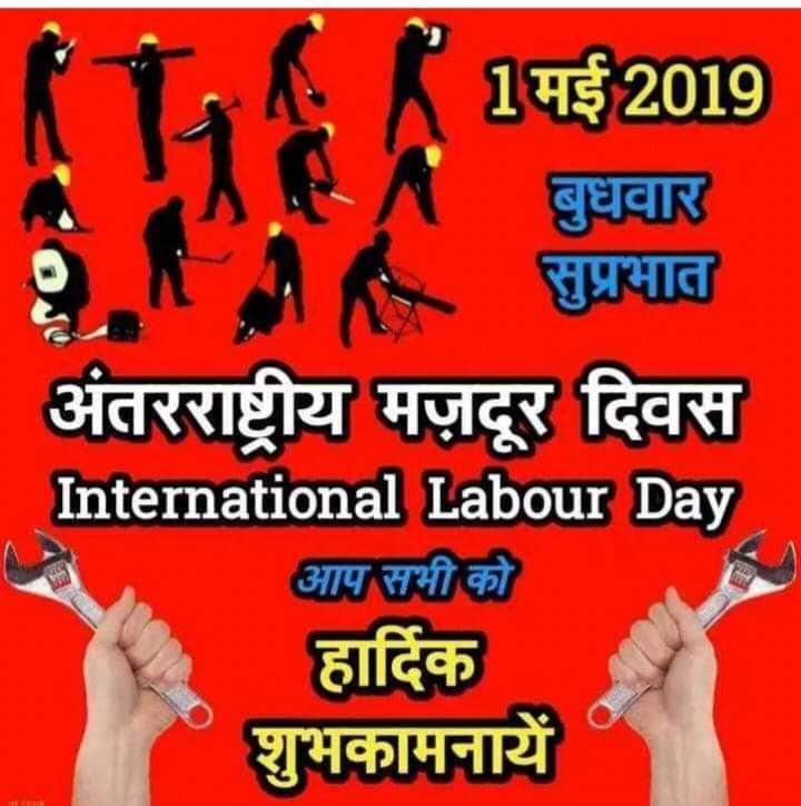 👮♂️ વિશ્વ મજદૂર દિવસ 👩🏫 - 1मई 2019 | | बुधवार सुप्रभात ६ . सुप्रभात अंतरराष्ट्रीय मज़दूर दिवस International Labour Day आप सभी को हार्दिक शुभकामनायें - ShareChat