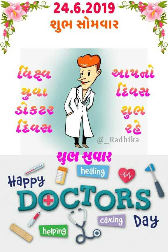 👩⚕️વિશ્વ યુવા ડૉક્ટર દિવસ - 24 . 6 . 2019 શુભ સોમવાર જ ૨ . હા દૈિવસ એ દ્વિધ જી ડોકટર ડોકટર 18461 @ _ Radhika થવા વાર healing r . Happy DOCTORS caring Day helping - ShareChat