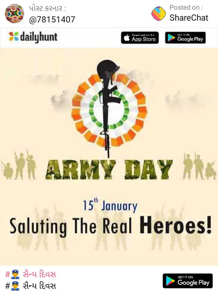 👮‍♂️ સૈન્ય દિવસ - Posted on : ShareChat પોસ્ટ કરનાર : @ 78151407 dailyhunt Then wenta CITON App Store Google Play * * ARMY DAY IN 15 January Saluting The Real Heroes ! GET IT ON # # Ri - z l & a24 R - 24 lèqz4 Google Play - ShareChat