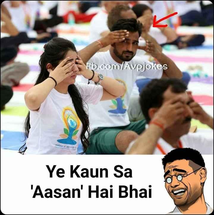 🧘♂️ଅନ୍ତରାଷ୍ଟ୍ରୀୟ ଯୋଗ ଦିବସ - Fb . com / Avpjokes PER Ye Kaun Sa ' Aasan ' Hai Bhai - ShareChat