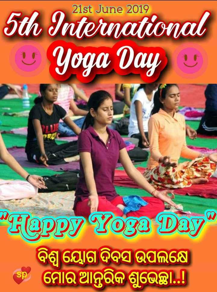 🧘♂️ଅନ୍ତରାଷ୍ଟ୍ରୀୟ ଯୋଗ ଦିବସ - 21st June 2019 5th International Yoga Day Happy Yoga Day ବିଶ୍ଵ ୟୋଗ ଦିବସ ଉପଲକ୍ଷେ se ମୋର ଆନ୍ତରିକ ଶୁଭେଚ୍ଛା - ShareChat