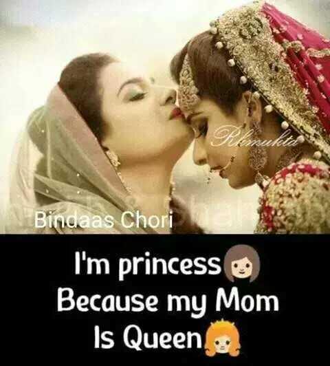 💁♀️ଗର୍ଲସ ଆଟିଟ୍ୟୁଡ଼ ଷ୍ଟାଟସ - Bindaas Chori I ' m princess Because my Mom Is Queen - ShareChat