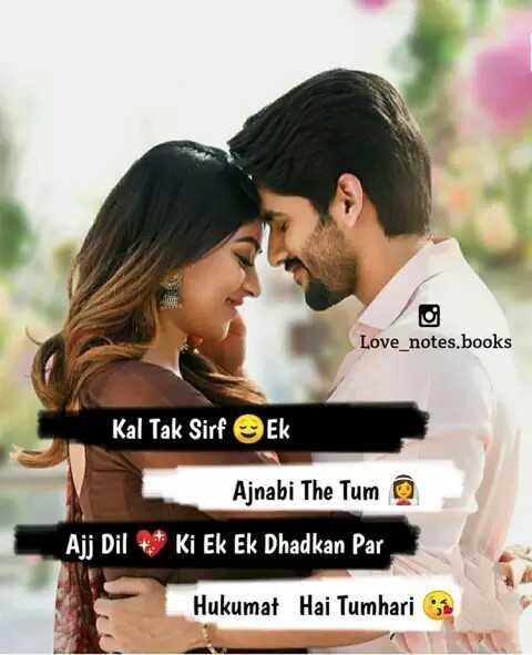 💁♀️ଗର୍ଲସ ଆଟିଟ୍ୟୁଡ଼ ଷ୍ଟାଟସ - Love _ notes , books Kal Tak Sirf Ek Ajnabi The Tum Ajj Dil Ki Ek Ek Dhadkan Par Hukumat Hai Tumhari - ShareChat